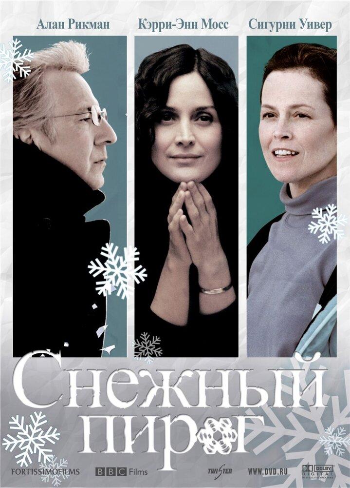 Снежный пирог / Snow Cake (2006)