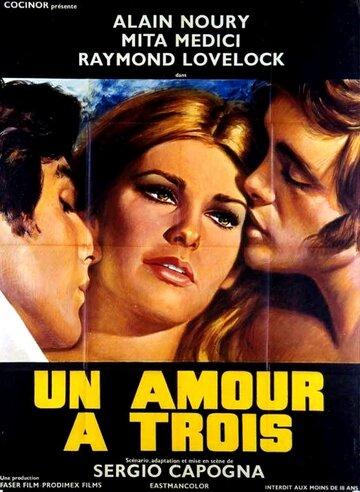 Плагиат (1969)