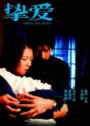 Обнимая твою тень (2005)