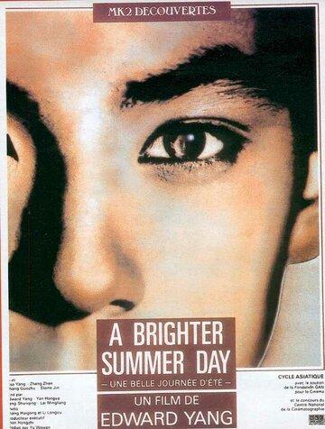 Яркий летний день (1991)