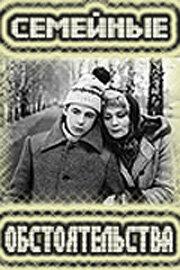 Семейные обстоятельства (1977)