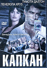 Капкан (1992)