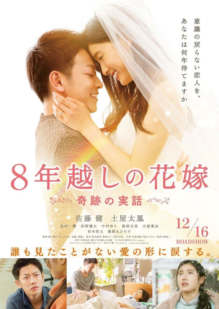 Фильмы Восьмилетняя помолвка смотреть онлайн