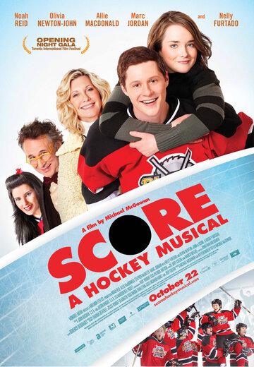 Хоккейный мюзикл (Score: A Hockey Musical)