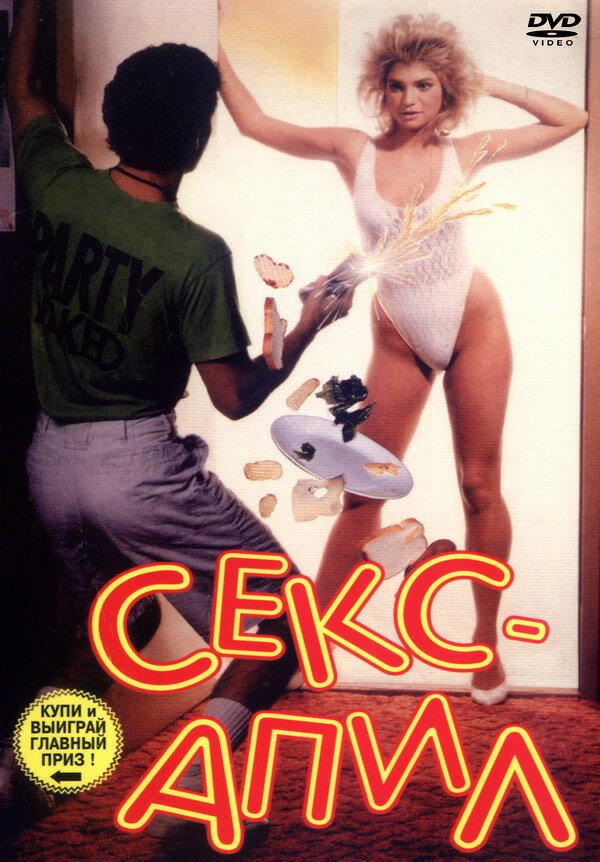 Секс sex фильм