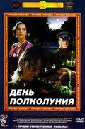 День полнолуния (1998) — отзывы и рейтинг фильма