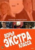 Воры Экстра класса (2006)