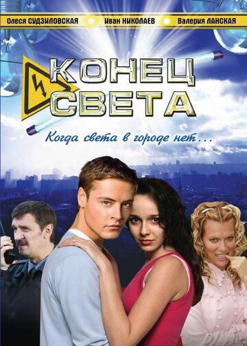 Конец света (2006) полный фильм онлайн