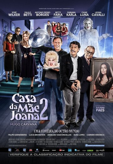 Дом мамы Жоаны 2 (Casa da Mae Joana 2)