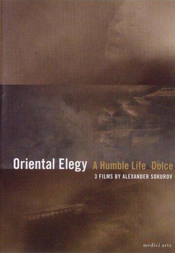 Восточная элегия (1996)