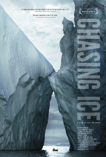 Погоня за ледниками 2012