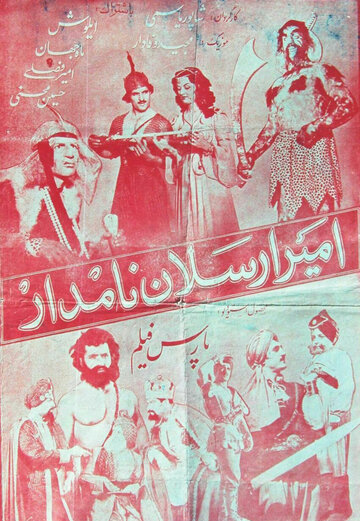 Амир Арсалан (1954)