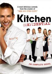 Смотреть онлайн Секреты на кухне