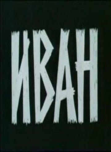 Иван (1982) полный фильм онлайн
