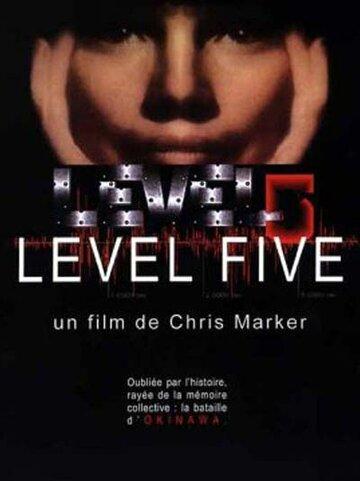 Уровень 5 (Level Five)