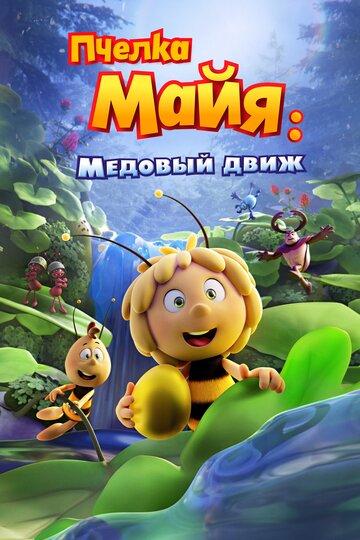 Постер к фильму Пчелка Майя: Медовый движ (2021)