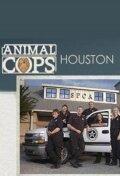 Полиция Хьюстона: Отдел по защите животных (2003)