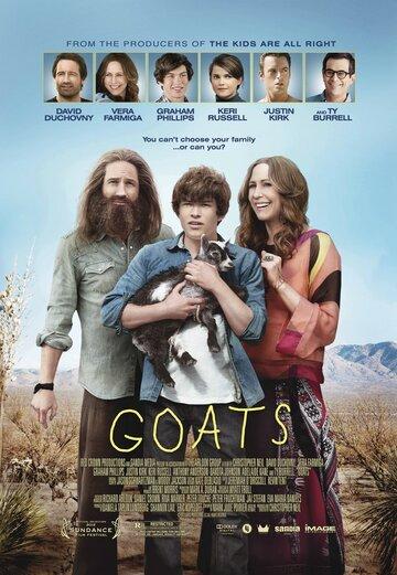 Козы / Goats (2012)