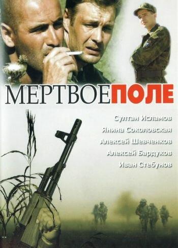 Мёртвое поле (2006)