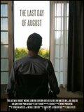 последний день августа фото