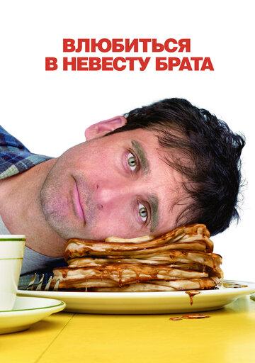 Влюбиться в невесту брата (2007)