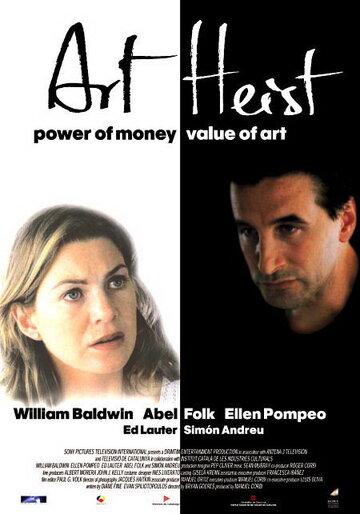 Похитители картин (2004)