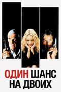 Один шанс на двоих (1998)