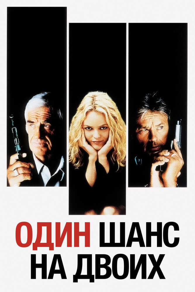 Один шанс на двоих / 1 chance sur 2 (1998)