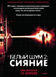 Белый шум 2: Сияние (2007)