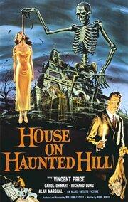 Смотреть онлайн Дом ночных призраков