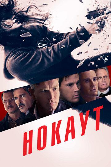Нокаут (2012) полный фильм онлайн