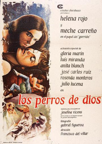 Псы Господни (1974)