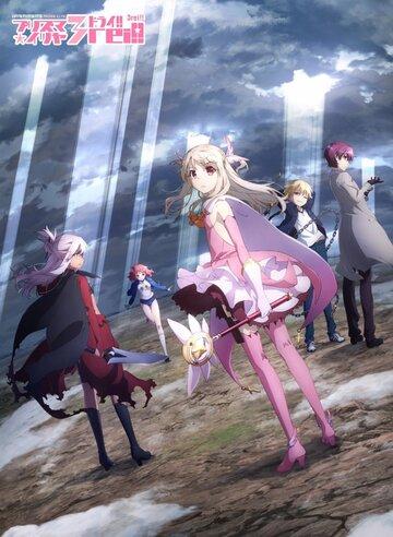 Судьба: Девочка-волшебница Иллия OVA-1