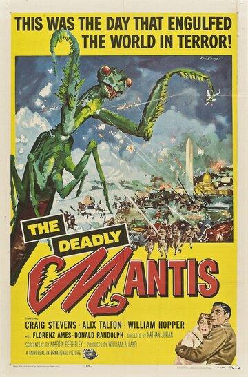 Смертельный богомол (1957)