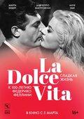 Сладкая жизнь (La dolce vita)