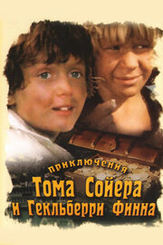 Смотреть онлайн Приключения Тома Сойера и Гекльберри Финна