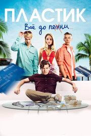 Смотреть Пластик (2014) в HD качестве 720p
