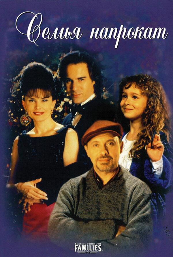 Семья напрокат смотреть онлайн (1997) HDRip