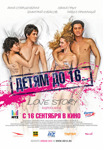 ����� �� 16... (Detyam do 16)