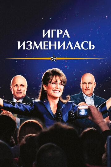 Игра изменилась (2012) полный фильм онлайн