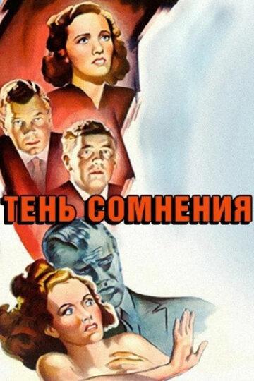 Тень сомнения (1942) полный фильм онлайн