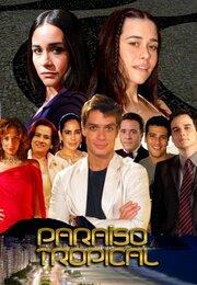 Тропический рай (2007)