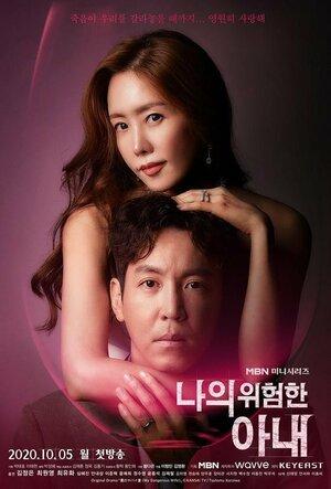 300x450 - Моя опасная жена / 2020 / Корея Южная