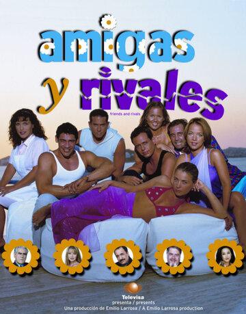 Подруги и соперницы (2001)