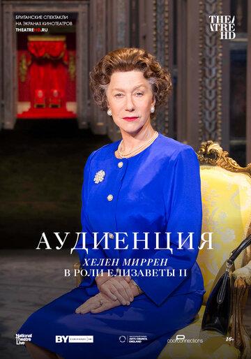 Аудиенция (2012)