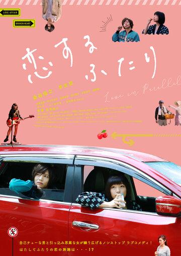 Постер к фильму Двое влюблённых (2019)