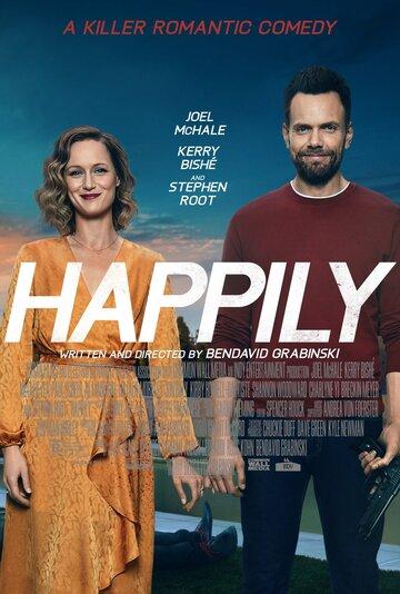 Счастливо (2021)