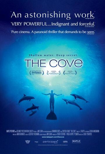 ����� (The Cove)