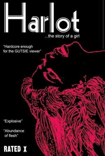 Блудница (Harlot)