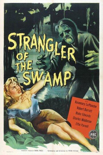 Болотный душитель (1946)